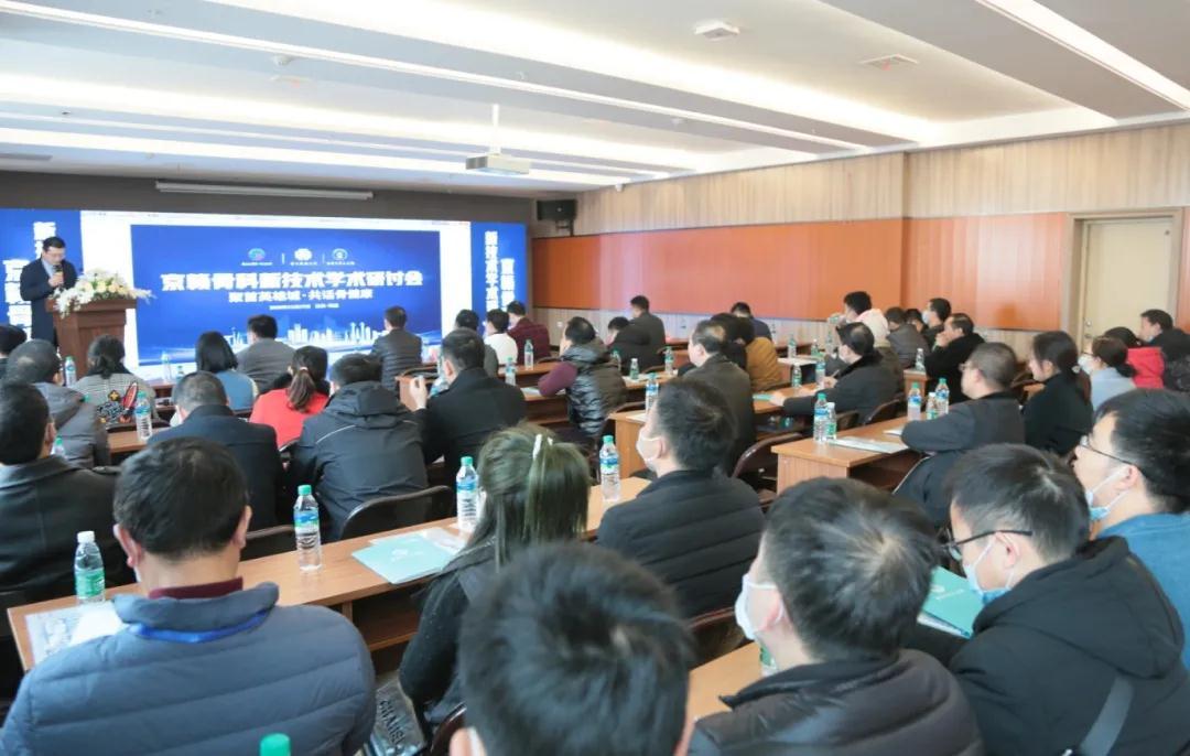 京赣骨科新技术学术研讨会顺利召开